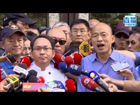吳寶春、韓國瑜 高雄說明現場 20181211 #中視新聞LIVE直播