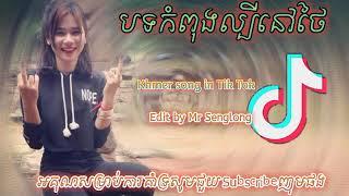 បទថៃកំពុងតែល្បីណាស់ Khob bro like Nhom pong ok Edit by Mr SENGLONG zin'll