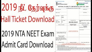 2019 neet exam hall ticket download - Nta Neet Admit card 2019