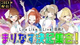 【生配信/3D】#えるすりー 直前!まりなす決起集会!【#まりなす】