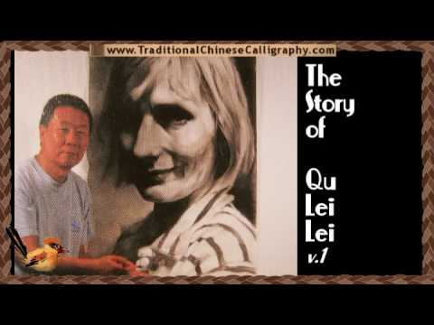The Story Of Celebrated Chinese Artist Qu Lei Lei video 2