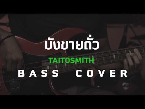 บังขายถั่ว - TaitosmitH [Bass Cover] โน้ตเพลง-คอร์ด-แทป | EasyLearnMusic Application.