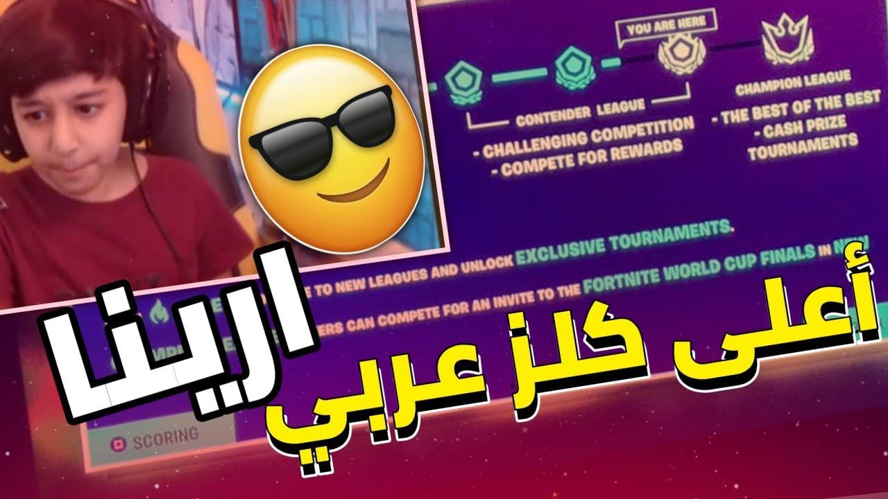 Fortnite | 😱🔥ارينا اعلى كيلز عربي سولو هذا الموسم 😱🔥 الموسم الثالث الجزء الثاني 😱🔥