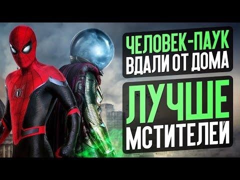 Человек-паук 2: Вдали от дома - ЛУЧШЕ МСТИТЕЛЕЙ (обзор фильма)