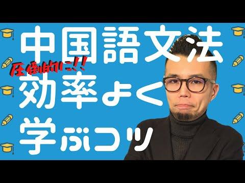 今日からできる!中国語文法を効率良く学ぶ勉強方法