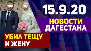 Новости Дагестана за 15.09.2020