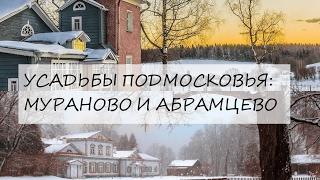 видео Отдых в Абрамцево