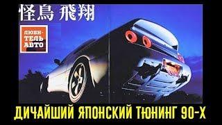Дичайший японский тюнинг 90-х! Вот это мощности!