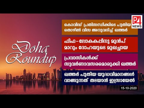 Doha Roundup   15-10-2020   Qatar Malayalam News