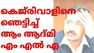 പഞ്ചാബിൽ മറ്റൊരു ആംആദ്മി എംഎൽഎ കൂടി കോൺഗ്രസിൽ-Aam Admi MLA in Congress
