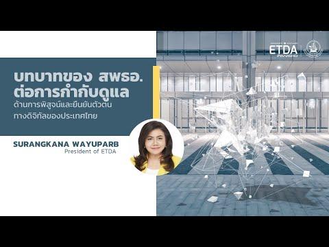 บทบาทของ สพธอ. ต่อการกำกับดูแล ด้านการพิสูจน์ตัวตนทางดิจิทัลของประเทศไทย