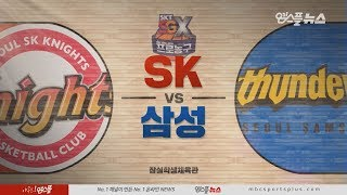 【HIGHLIGHTS】 Knights vs Thunders | 20181113 | 2018-19 KBL
