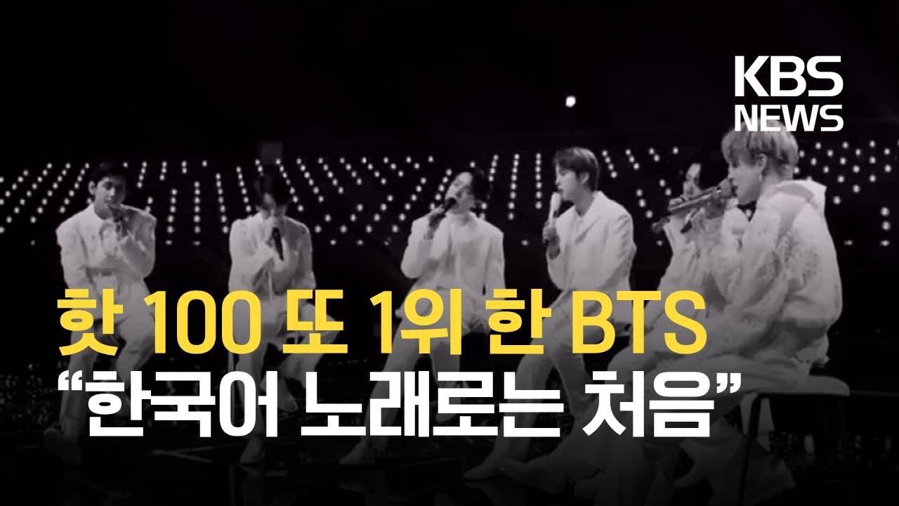 Download BTS(방탄소년단) '한국어 가사'로 빌보드 첫 정상...벌써 3번째 1위곡 / KBS