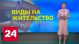 украина и Россия: у кого вид на жительство лучше - Россия 24