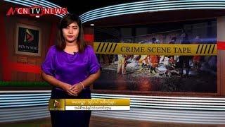 မႈခင္းသတင္း ျမင္ကြင္းက်ယ္ (Crime Scene Tape)၂၀၁၉ ခုႏွစ္၊ ၾသဂုတ္လ၂၉ ရက္၊ ၾကာသပေတးေန႔