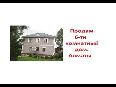 6-ти комнатный дом, город Алматы