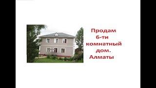 6-ти комнатный дом, город Алматы(ссылка http://krisha.kz/a/show/20737946., 2015-02-19T07:14:19.000Z)