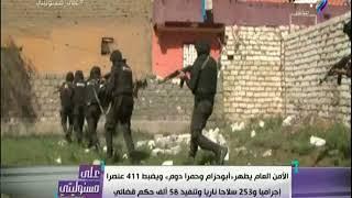 الأمن العام يطهر أبو حزام وحمرا دوم ويضبط 41 عنصرا إجراميا و253 سلاحا ناريا وتنفيذ 58 ألف حكم قضائي