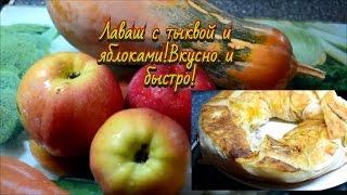 Лаваш.  Быстро готовим рулет из лаваша с тыквой и яблоками!