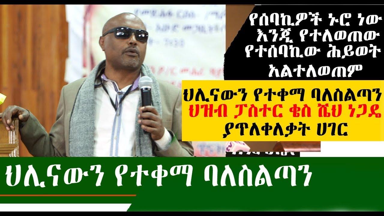 ህሊናውን የተቀማ ባለስልጣን እና ሕዝብ - መጋቢ ሀዲስ እሸቱ አለማየሁ | Ethiopia