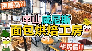 [Poor travel中山] 威尼斯面包烘焙工房!超美兩層北區店!¥6髒髒牛角包、¥3草莓撻、¥5.5千層流沙包!Zhongshan Travel Vlog 2019