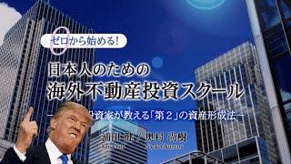 【日本初】不動産王ドナルド・トランプ氏が億万長者になった唯一の方法を全て教えます!(不労所得で老後不安解消)