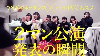 12月29日にAKIBAカルチャーズ劇場にて行われるスペシャル2マン公演「ハ...