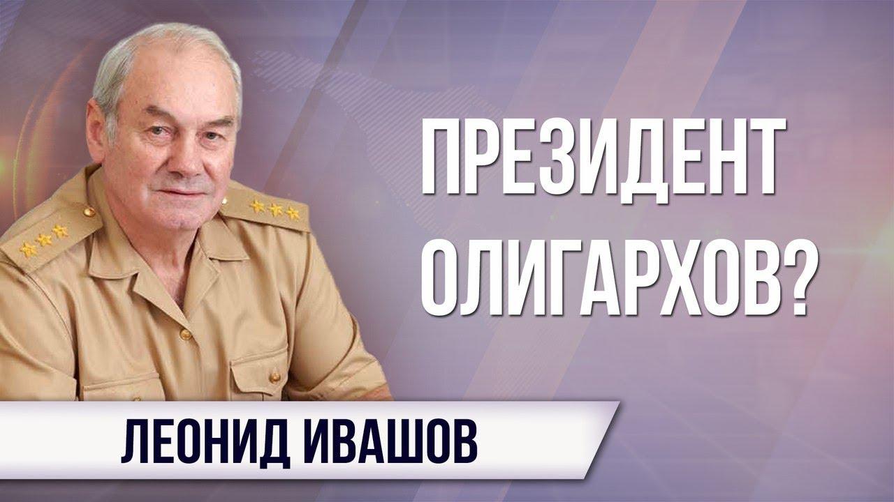 Картинки по запросу Леонид Ивашов. У Путина нет ответов на социально-экономические вопросы