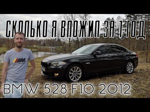 BMW F10 528 xDrive - Сколько я вложил за 1 год