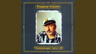 Владимир Асмолов — Спящая красавица