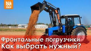 как выбрать фронтальный погрузчик на трактор МТЗ? Совет эксперта