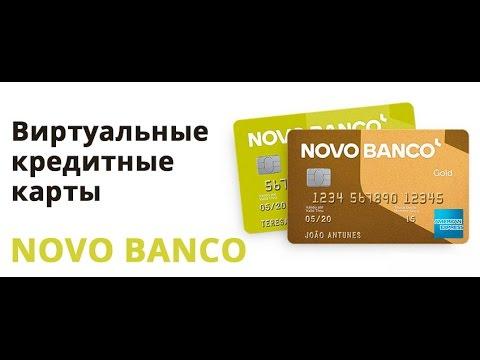 Виртуальные кредитные карты на сайте Португальского банка Novo Banco