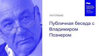 Публичная беседа с Владимиром Познером (30/03/2019)