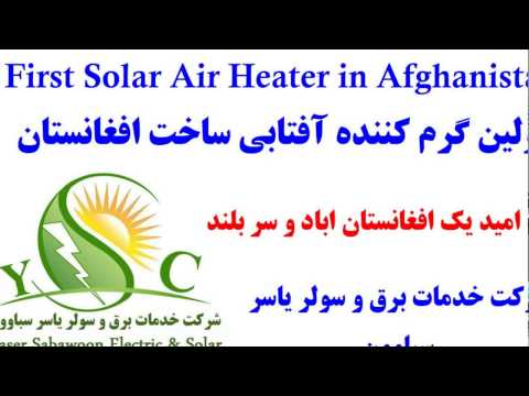 firs Solar Air Heater Made by Waheedullah Sabawoon Afghan , Made in Afghanistan