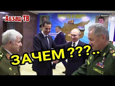Как Путин всех развёл и в Сирию слетал... ВСЕ ПРИКОЛЫ и СТРАННОСТИ этого СУПЕР-ПУПЕР визита...
