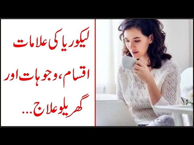 Likoria Ki Alamat, Wajohat, Aqsam Or Gharelu Ilaj | ??????? ?? ?????? ????