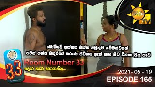Room Number 33 | Episode 165 | 2021- 05 -19 Thumbnail