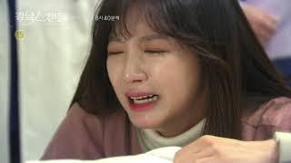 [강남 스캔들] Ep.66 예고 '홍백희(Bang Eun hee) 최대위기!' / 'Gangnam Scandal' Preview