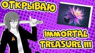 Открытие Immortal Treasure III