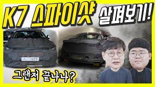 신형 기아 K7 스파이샷…괴물 준대형차의 등장! 현대 …