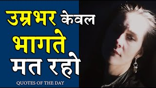 Quotes of the day | motivational status | 1 minutes video in hindi  by big soch  #shorts