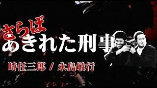 『さらば、あきれた刑事』 昭和のあの刑事ドラマが現在に蘇ったら?今回は 映画予告編風?に作ってみましたァ~♪ thumbnail