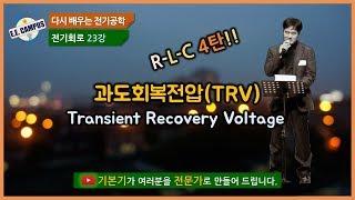 [기본기][전기회로 23강] 과도회복전압(TRV: Tr…