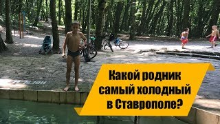 Какой родник самый холодный в Ставрополе?