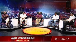 Aluth Parlimenthuwa - 25th July 2018 Thumbnail