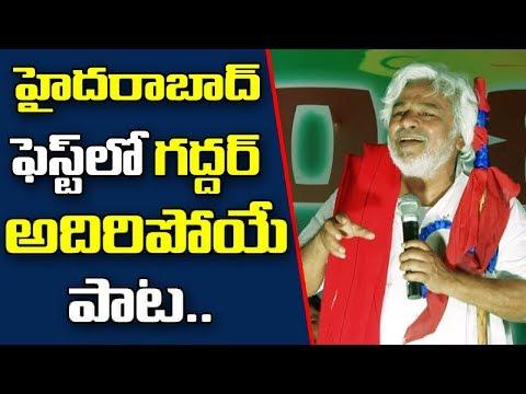 Gaddar jabardast Performance || Rela re Rela song Live on stage || Hyderabad Fest 2018