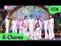 K-Choreo 8K 이달의 소녀 직캠 'Why Not?' LOONA Choreography l @MusicBank 201023