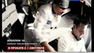 Аполлон 18 Русский Трейлер + Интервью с Бекмамбетовым