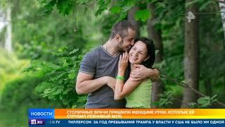 Столичные врачи пришили жене руки, которые ей отрубил ревнивый муж