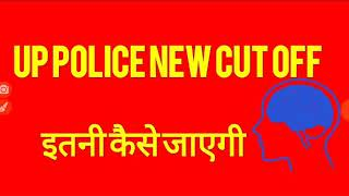 Up police result 2018,up police cutoff today,up police latest update,up police cutoff new